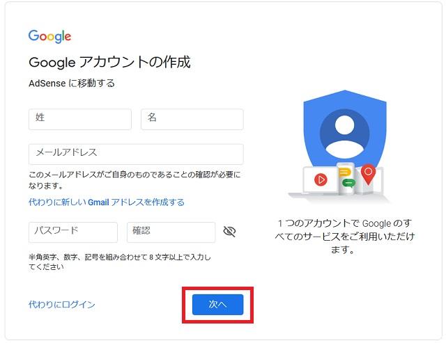 Googleアドセンスの登録方法について