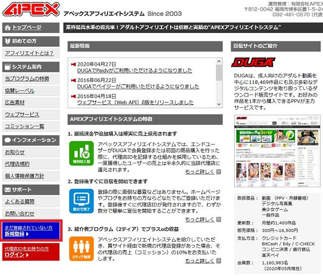 APEXアフィリエイトシステムの登録方法について