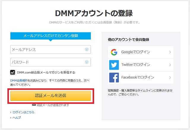 DMMアフィリエイトの登録方法について