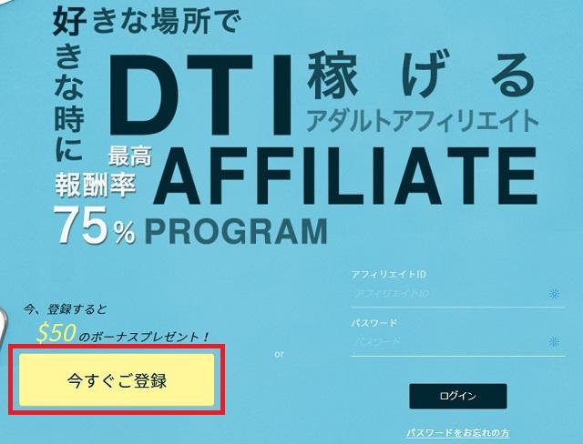 DTIアフィリエイトの登録方法について