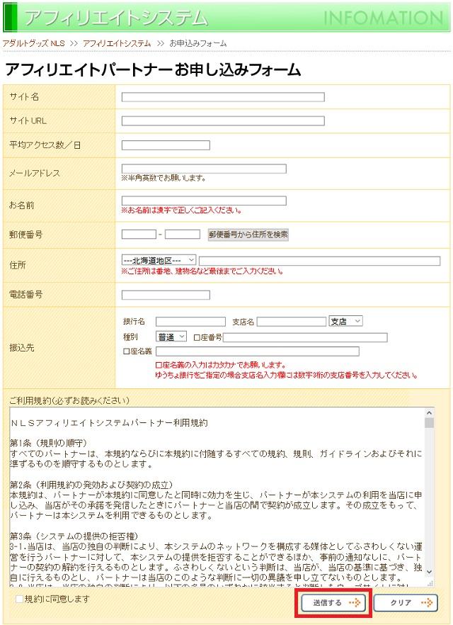 NLSアフィリエイトシステムの登録方法について