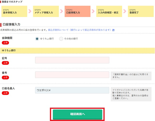 A8.netの登録方法について