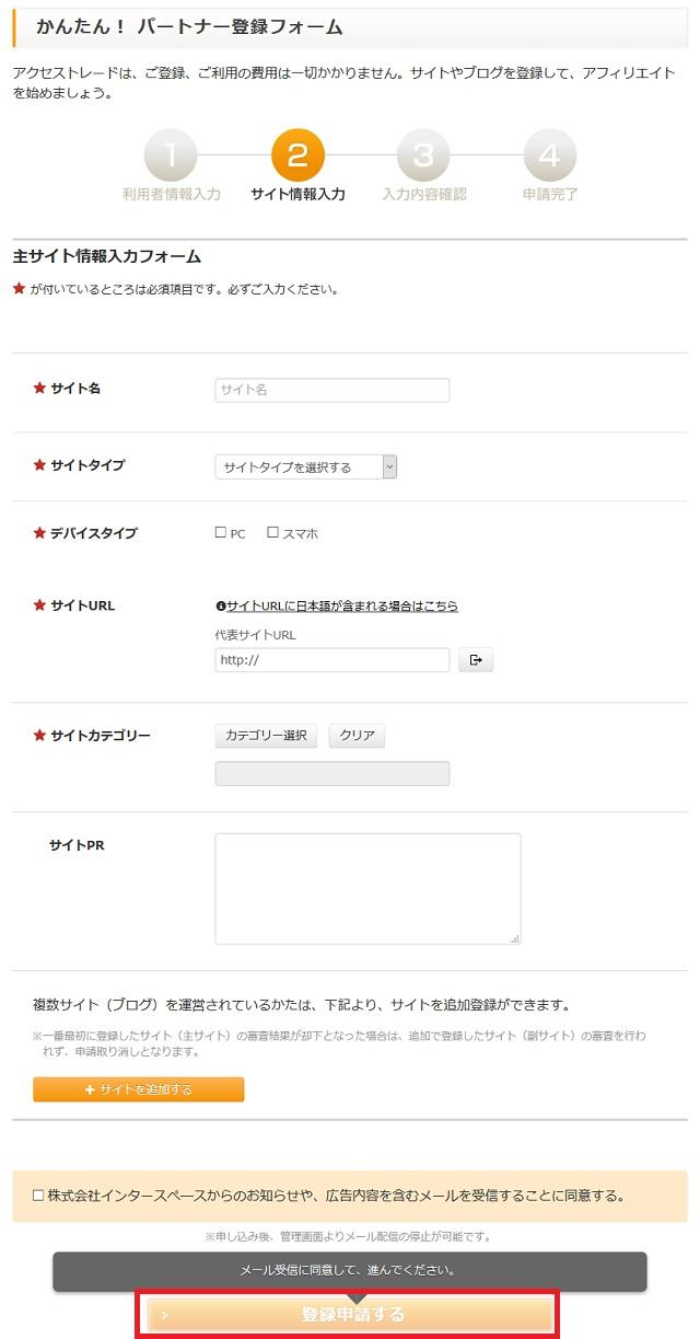 アクセストレードの登録方法について