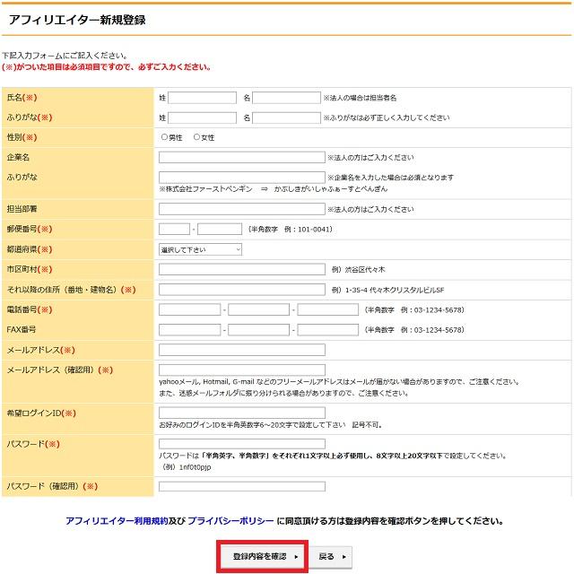 インフォトップの登録方法について