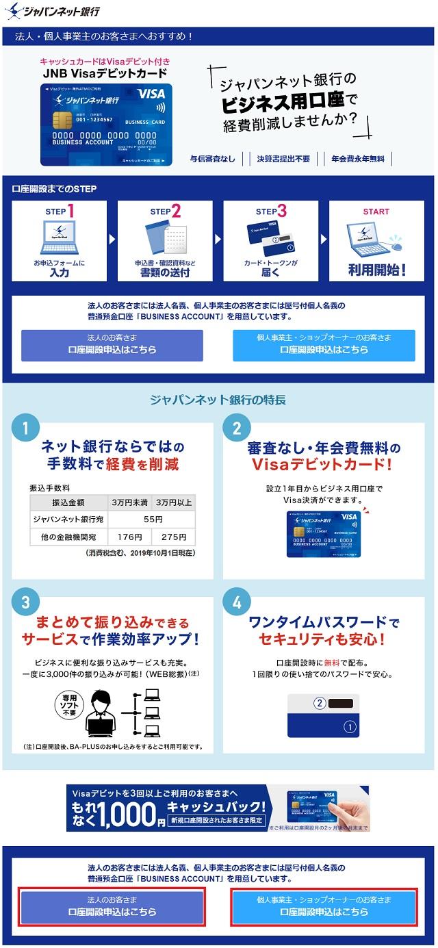 ジャパンネット銀行 ビジネス用口座