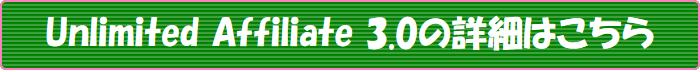 Unlimited Affiliate 2.0の詳細はこちら