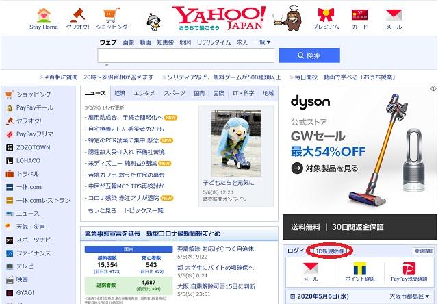 Yahoo!メールの取得について